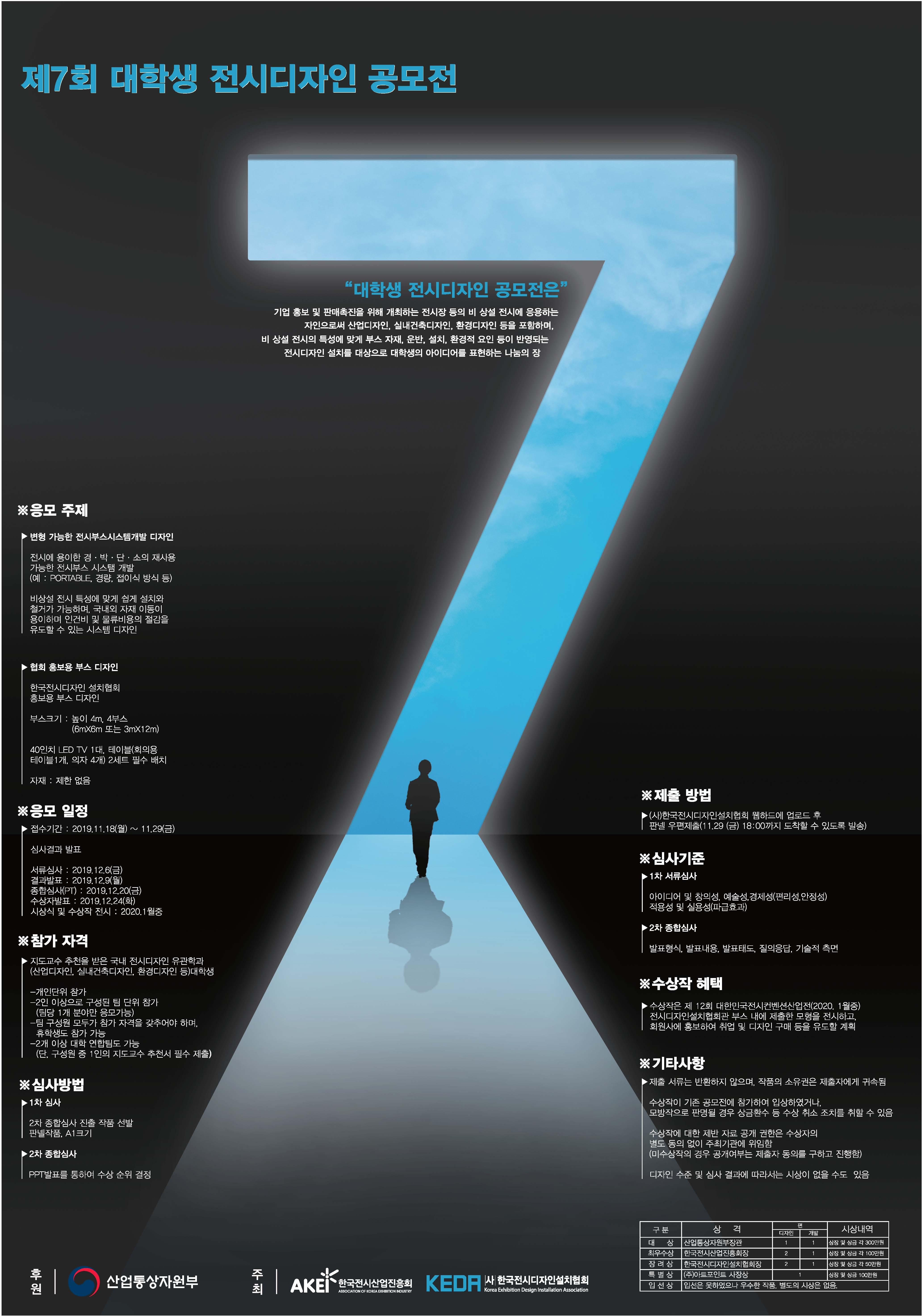 제7회대학생전시공모전포스터(cs3,out)-수정 copy.jpg