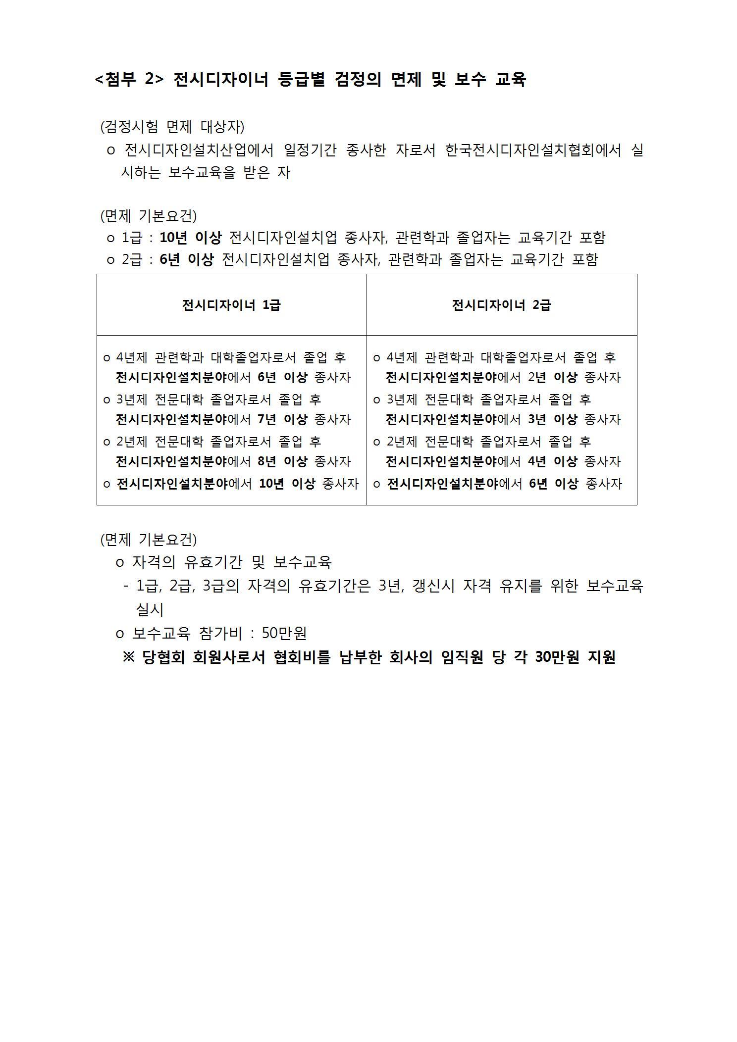 공문(19-094)004.jpg