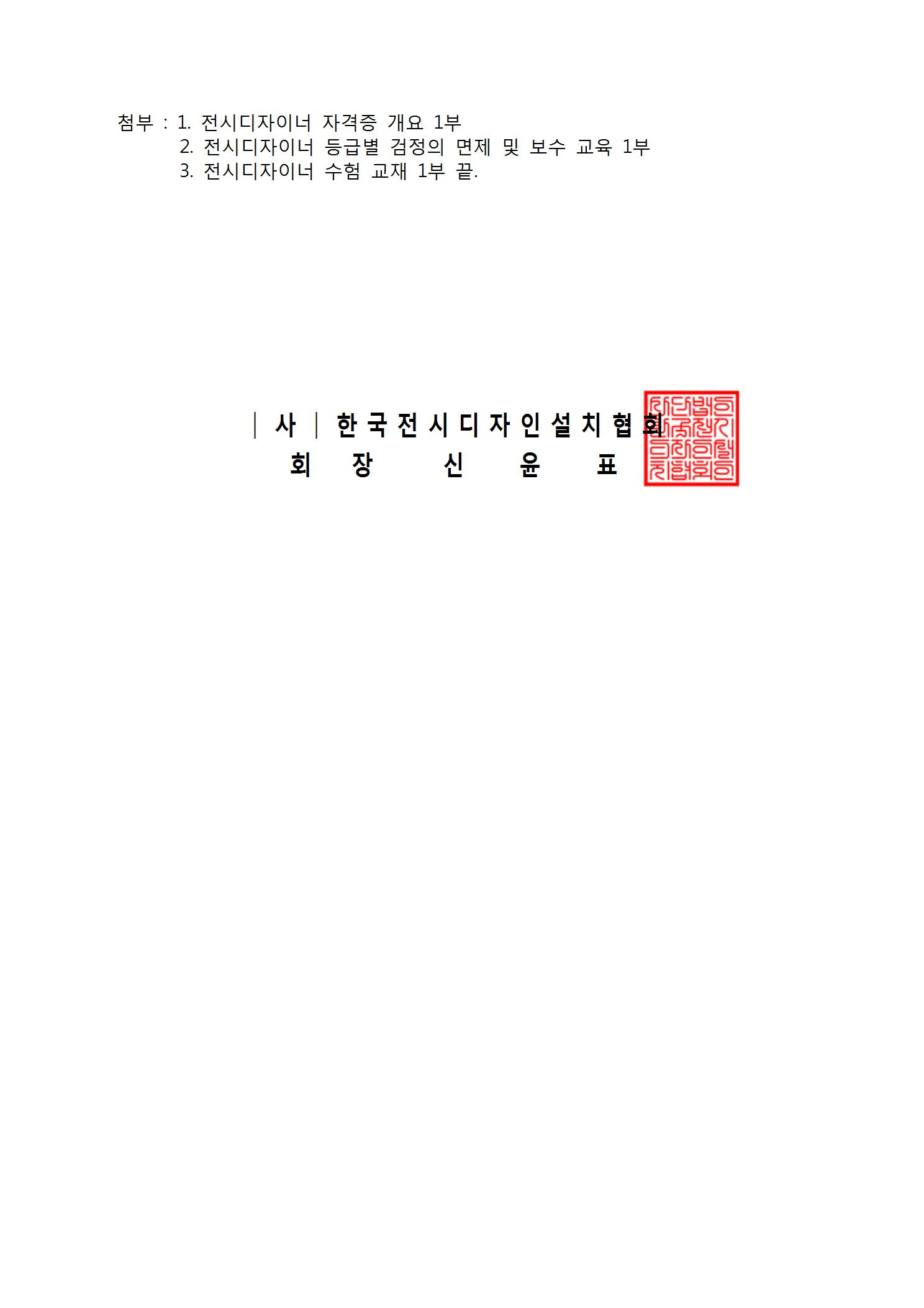 공문(19-094)002.jpg