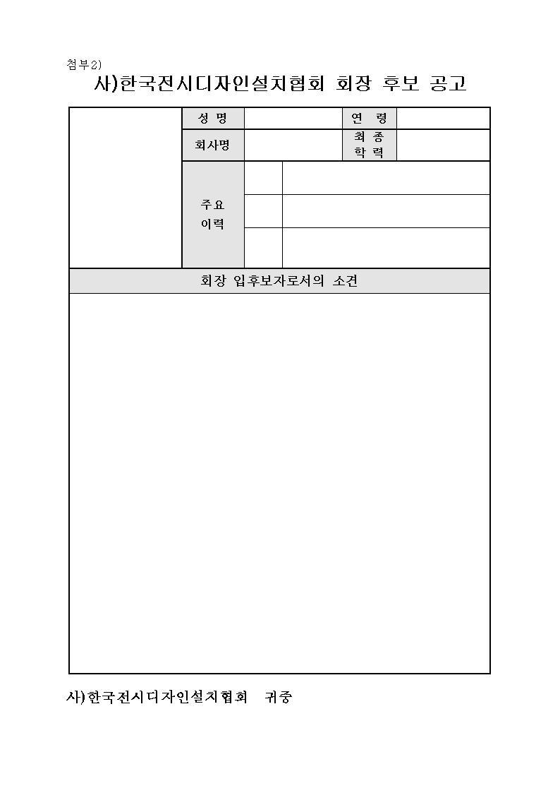차기회장선출003.jpg