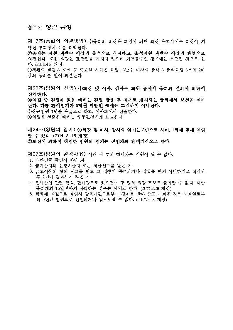 차기회장선출004.jpg