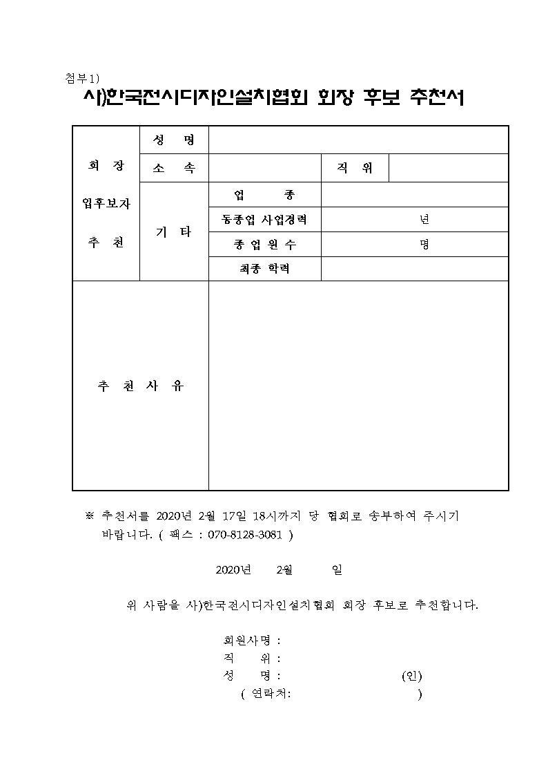 차기회장선출002.jpg