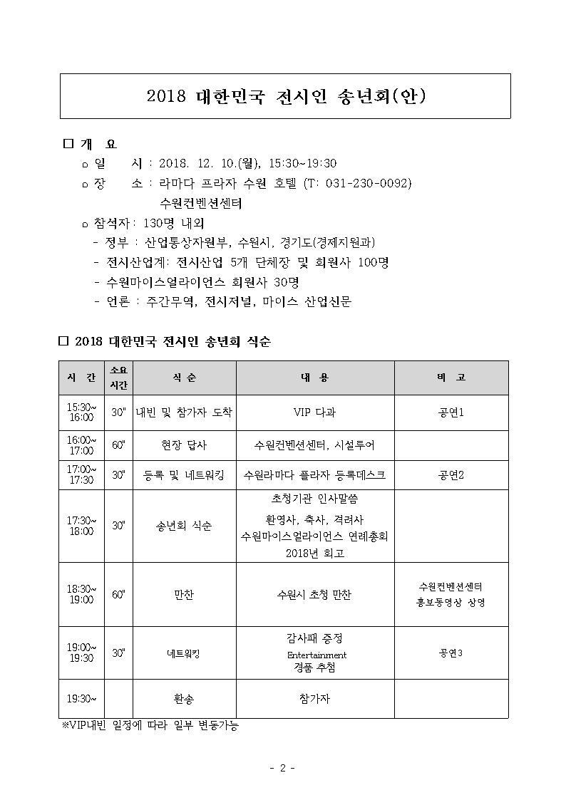 2018전시인송년회002.jpg