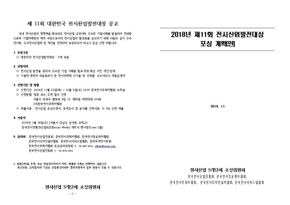 제11회 대한민국 전시산업발전대상 공고001.jpg