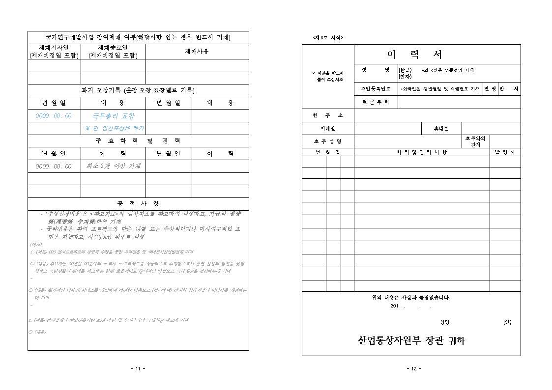 제11회 대한민국 전시산업발전대상 공고006.jpg