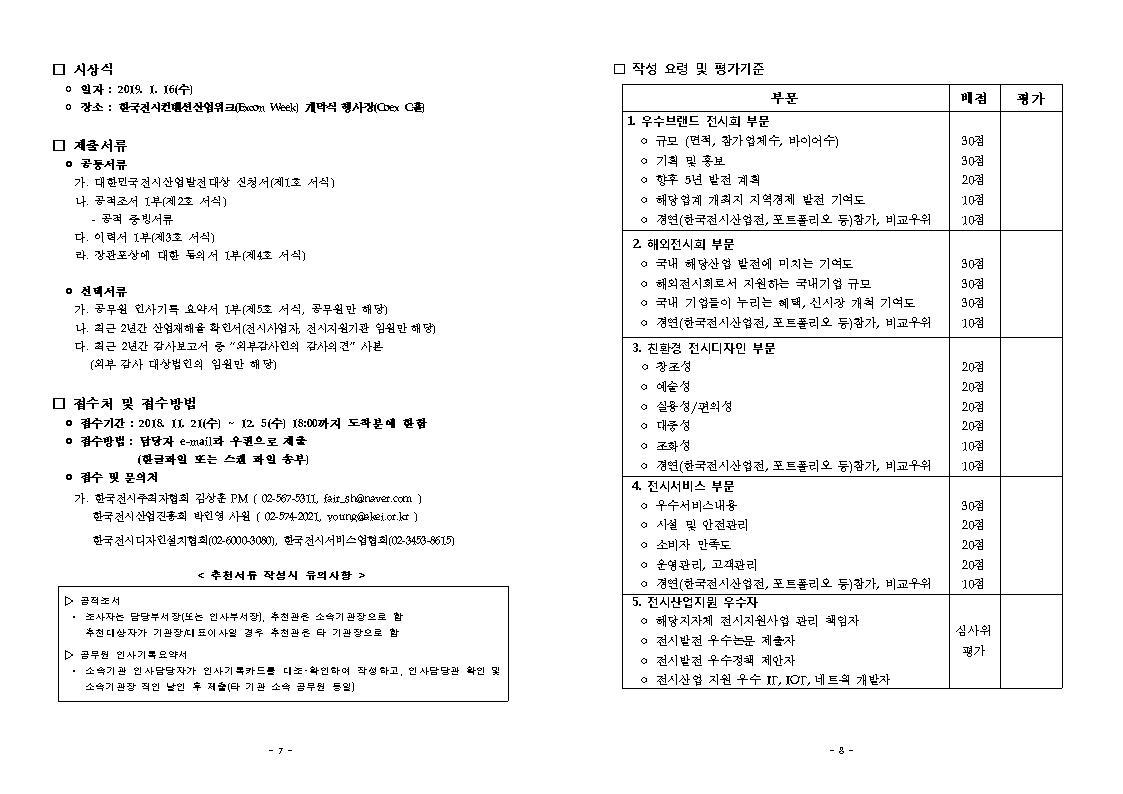 제11회 대한민국 전시산업발전대상 공고004.jpg