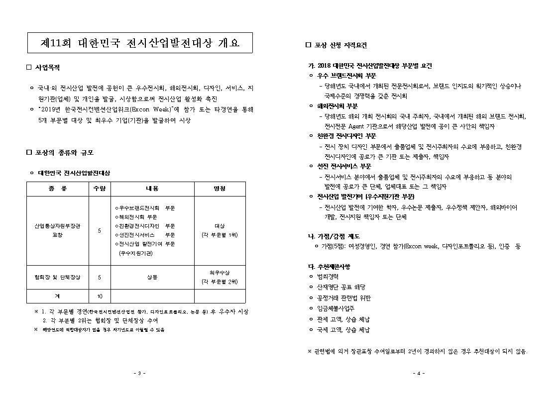 제11회 대한민국 전시산업발전대상 공고002.jpg