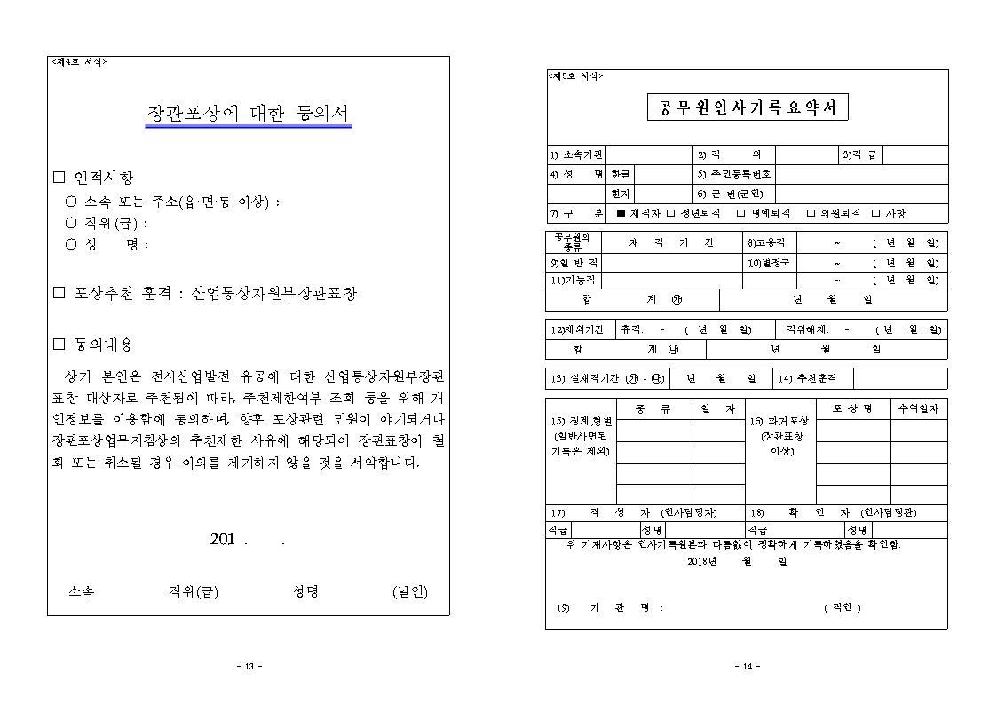 제11회 대한민국 전시산업발전대상 공고007.jpg