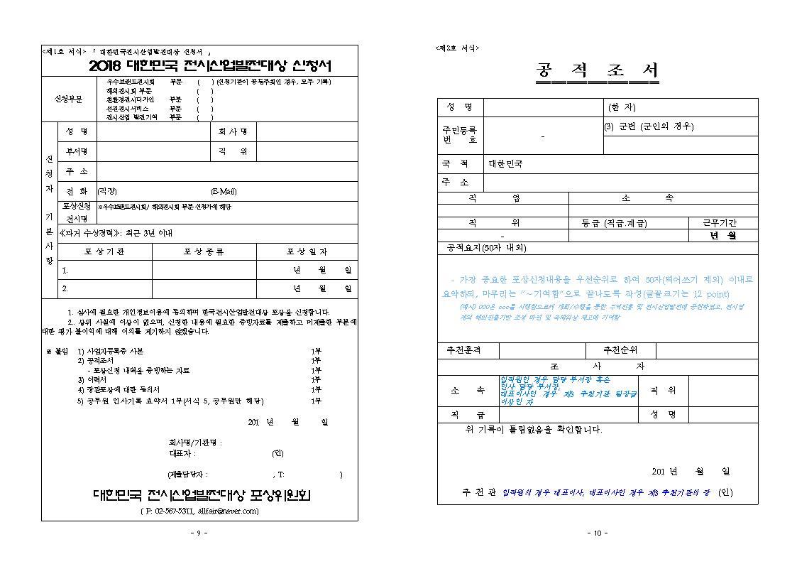 제11회 대한민국 전시산업발전대상 공고005.jpg