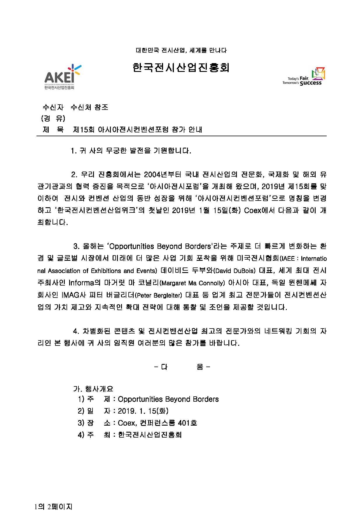 1. (전진-2018-0689) 제15회 아시아전시컨벤션포럼 참가 안내 공문_페이지_1.jpg