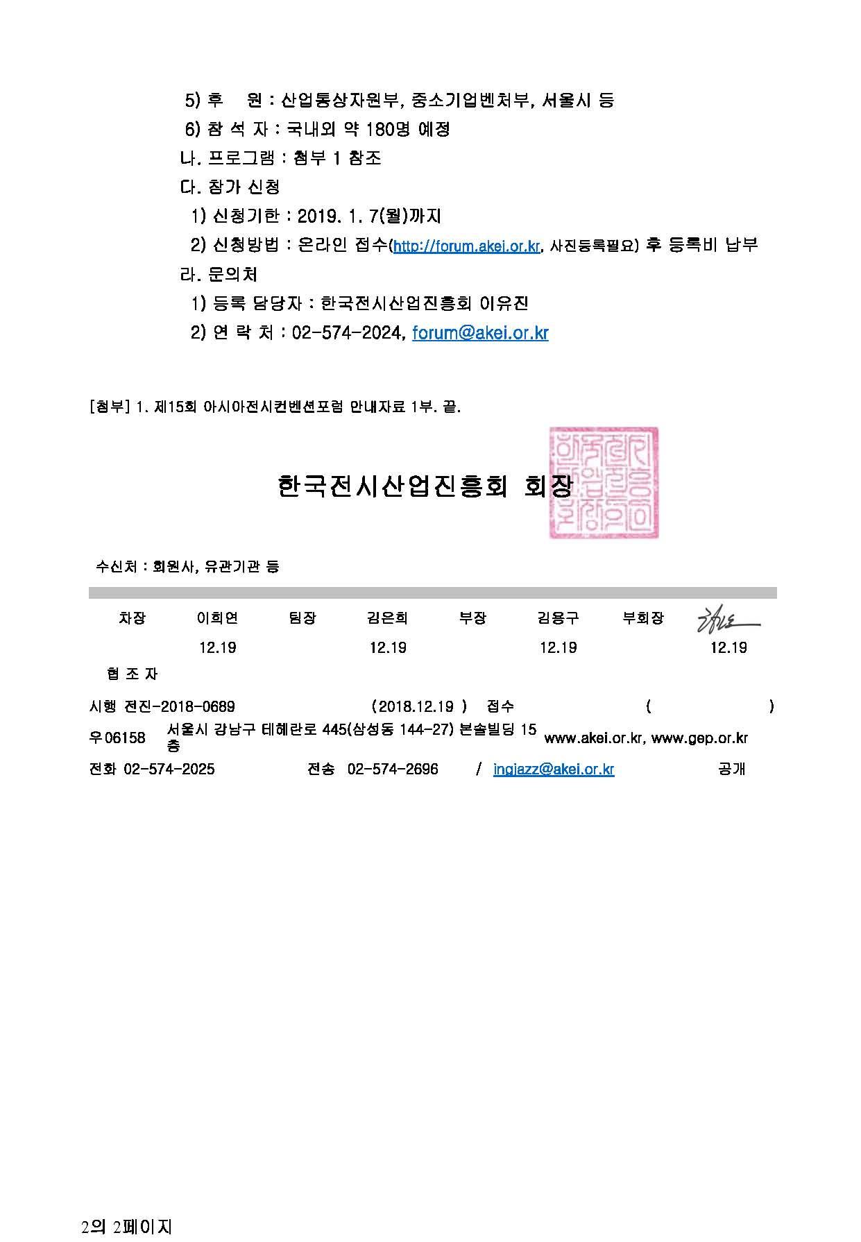 1. (전진-2018-0689) 제15회 아시아전시컨벤션포럼 참가 안내 공문_페이지_2.jpg