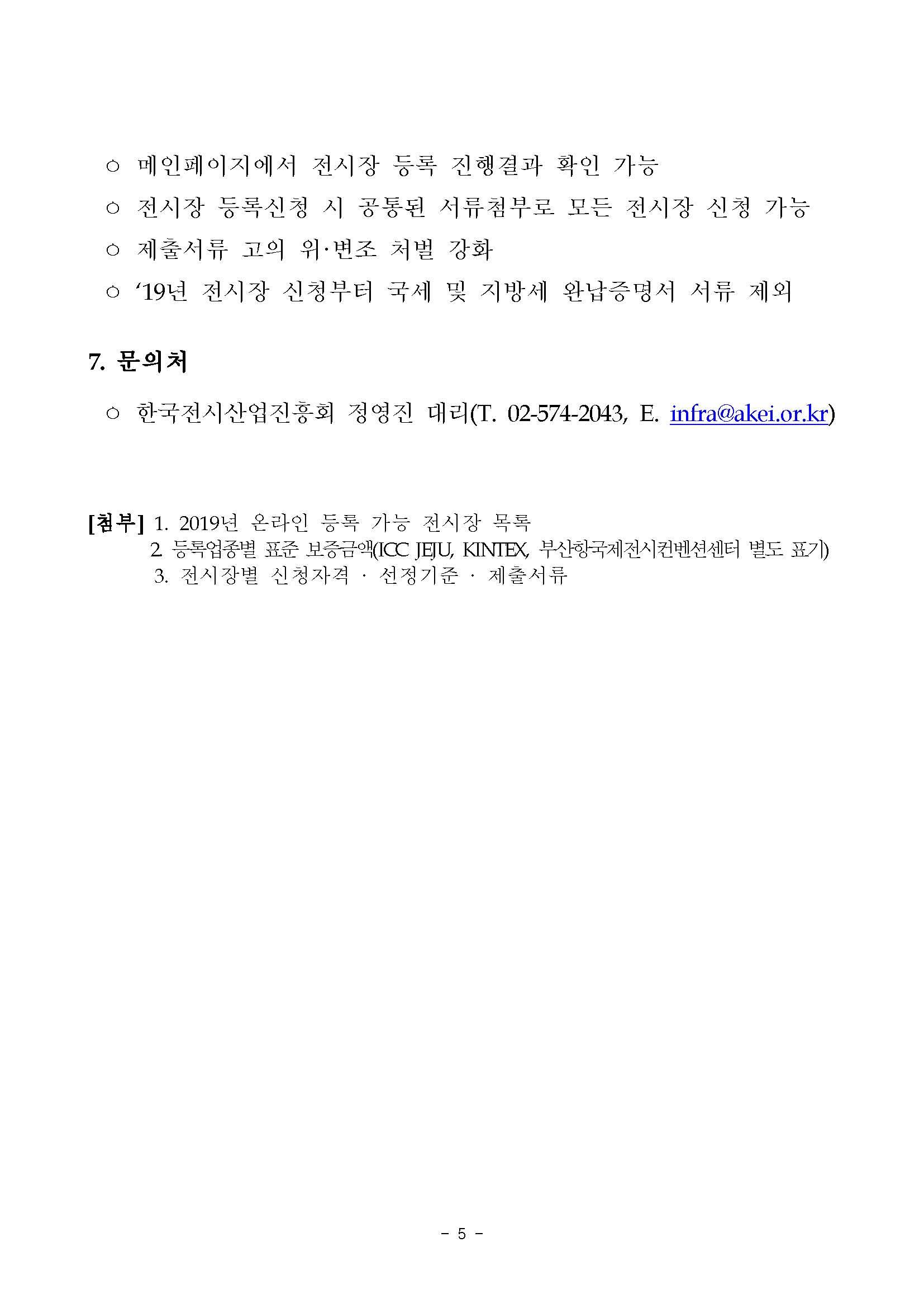 2019년 전국 전시장 온라인 등록신청 및 계약체결 공고문_페이지_05.jpg