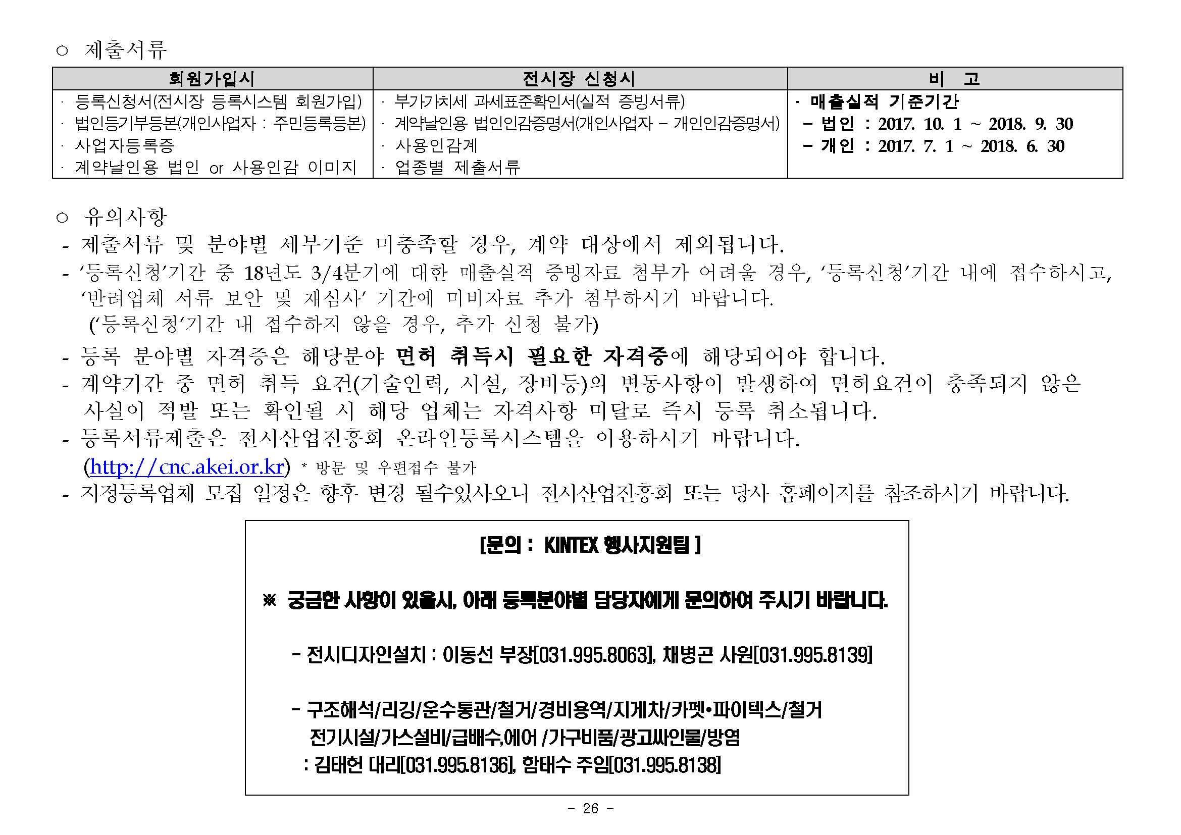 2019년 전국 전시장 온라인 등록신청 및 계약체결 공고문_페이지_26.jpg
