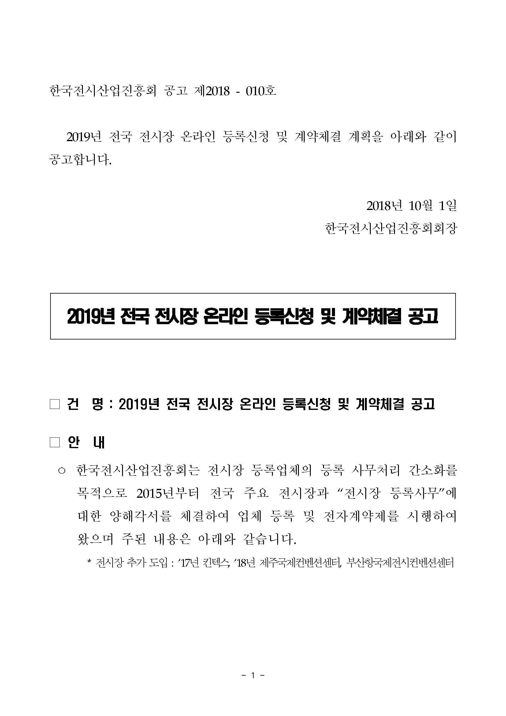 2019년 전국 전시장 온라인 등록신청 및 계약체결 공고문_페이지_01.jpg