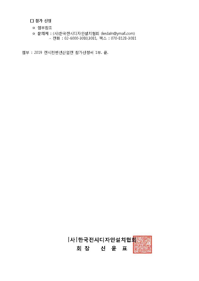 공문 및 신청서002.jpg