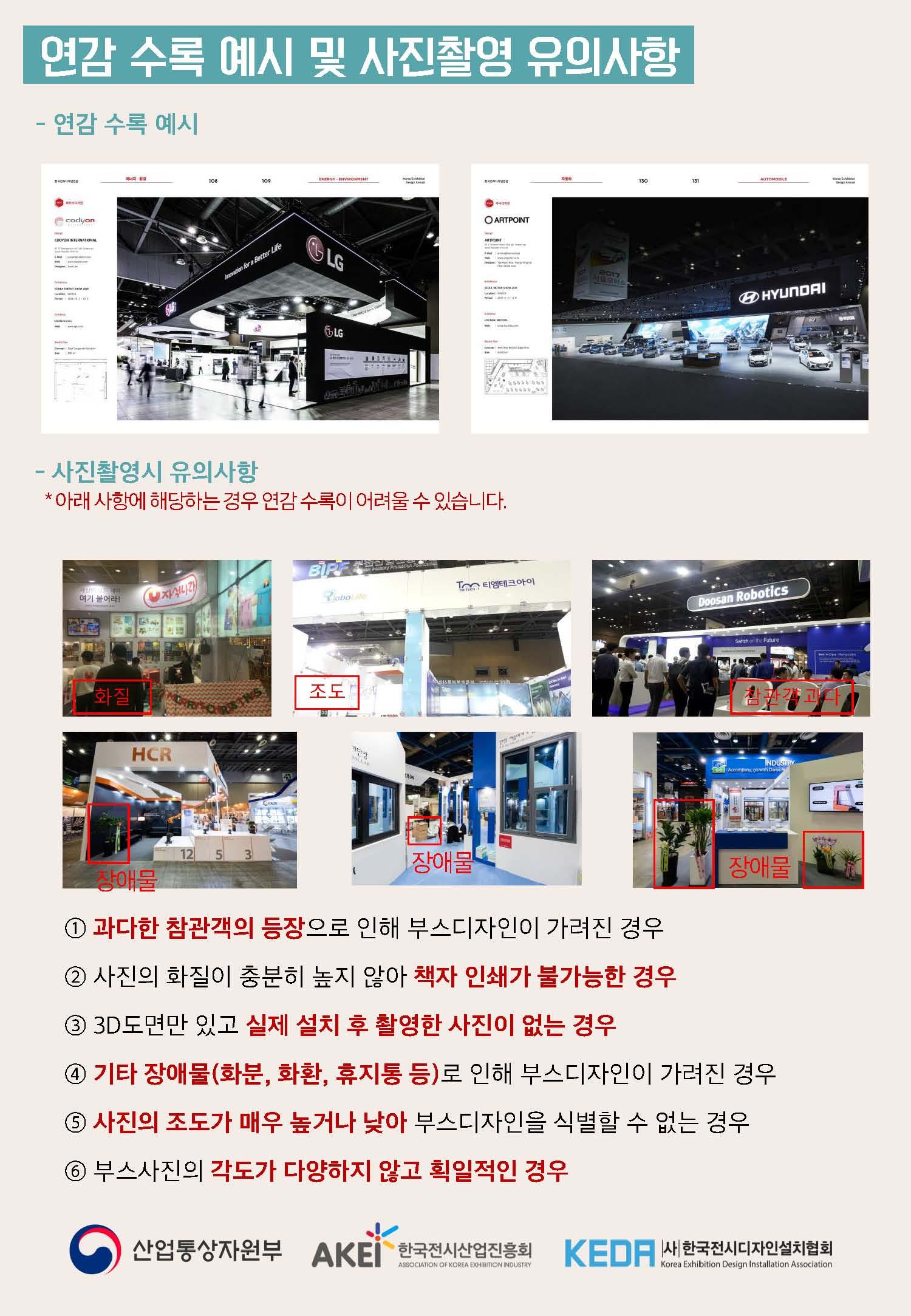[첨부] 한국전시디자인연감 수록디자인 모집 안내_페이지_2.jpg