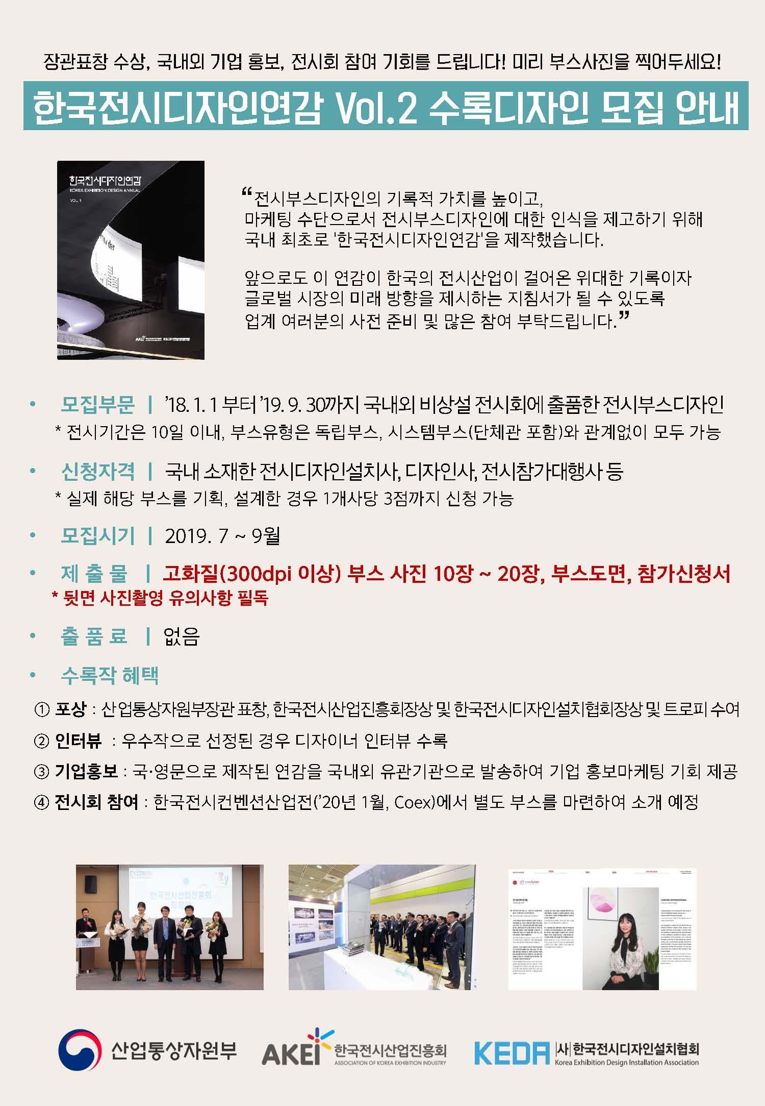 [첨부] 한국전시디자인연감 수록디자인 모집 안내_페이지_1.jpg
