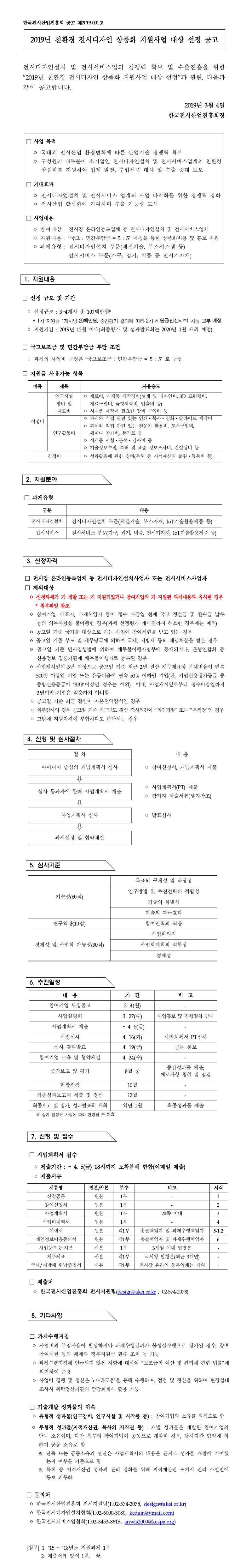 2019년 친환경 공고문.png