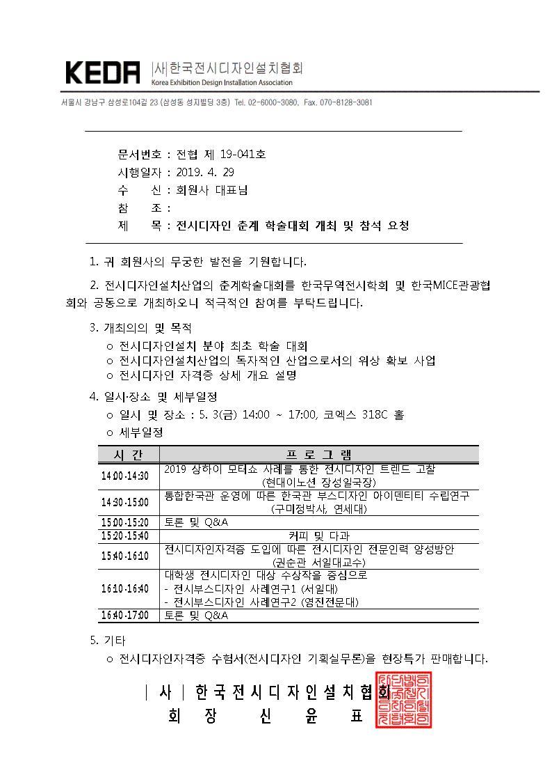 협회공문(19-41) 전시디자인 춘계 학술대회 개최 및 참석 요청.jpg