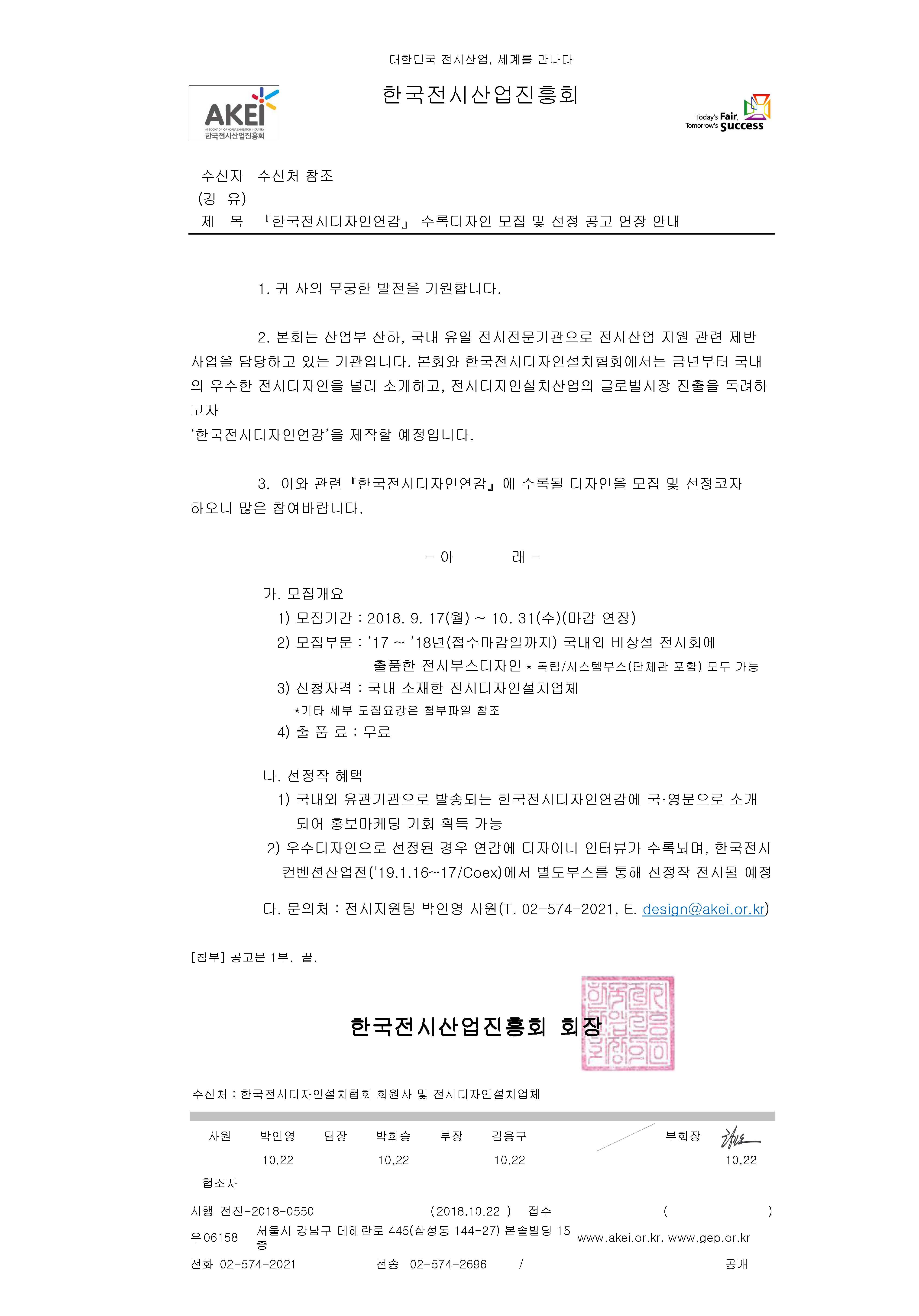 [첨부] 한국전시디자인연감 수록 디자인 모집 및 선정 공고 연장 안내.jpg