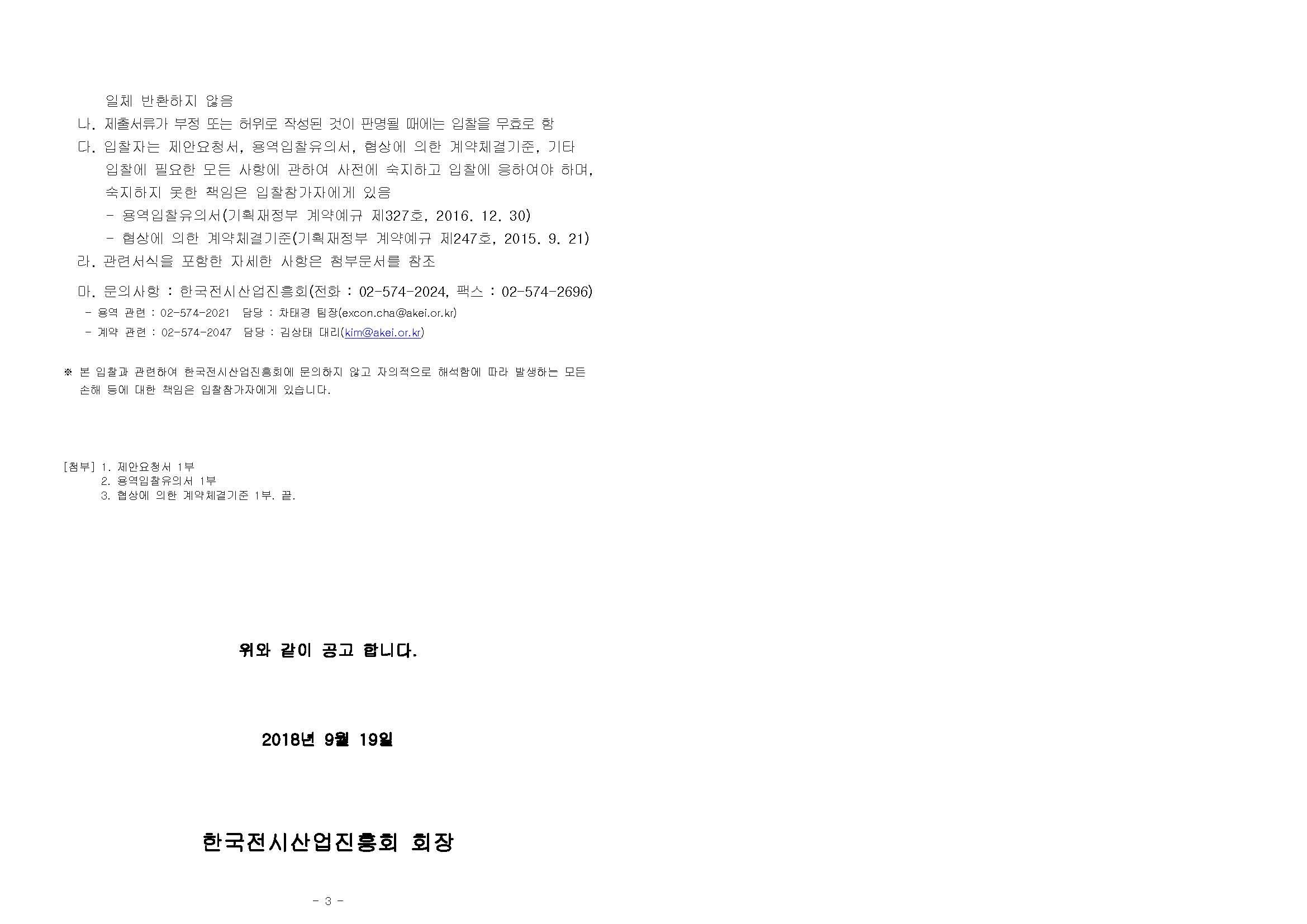 2019 한국전시컨벤션산업전 전시부스 설치용역 입찰 공고(안)_페이지_2.jpg